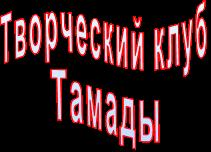 Творческий клуб Тамады