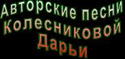 Авторские песни Колесниковой Дарьи